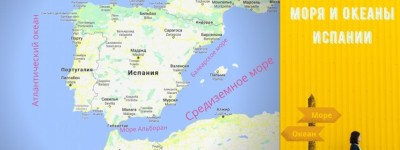 Какое море и океан в Испании?
