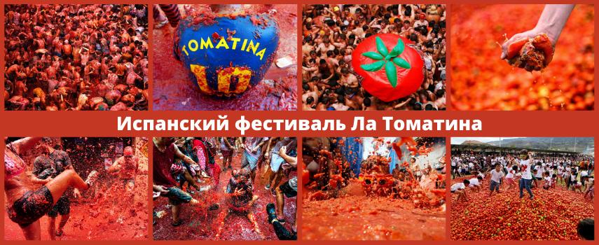 Фестиваль Ла Томатина