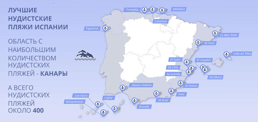 Карта нудистских пляжей Испании