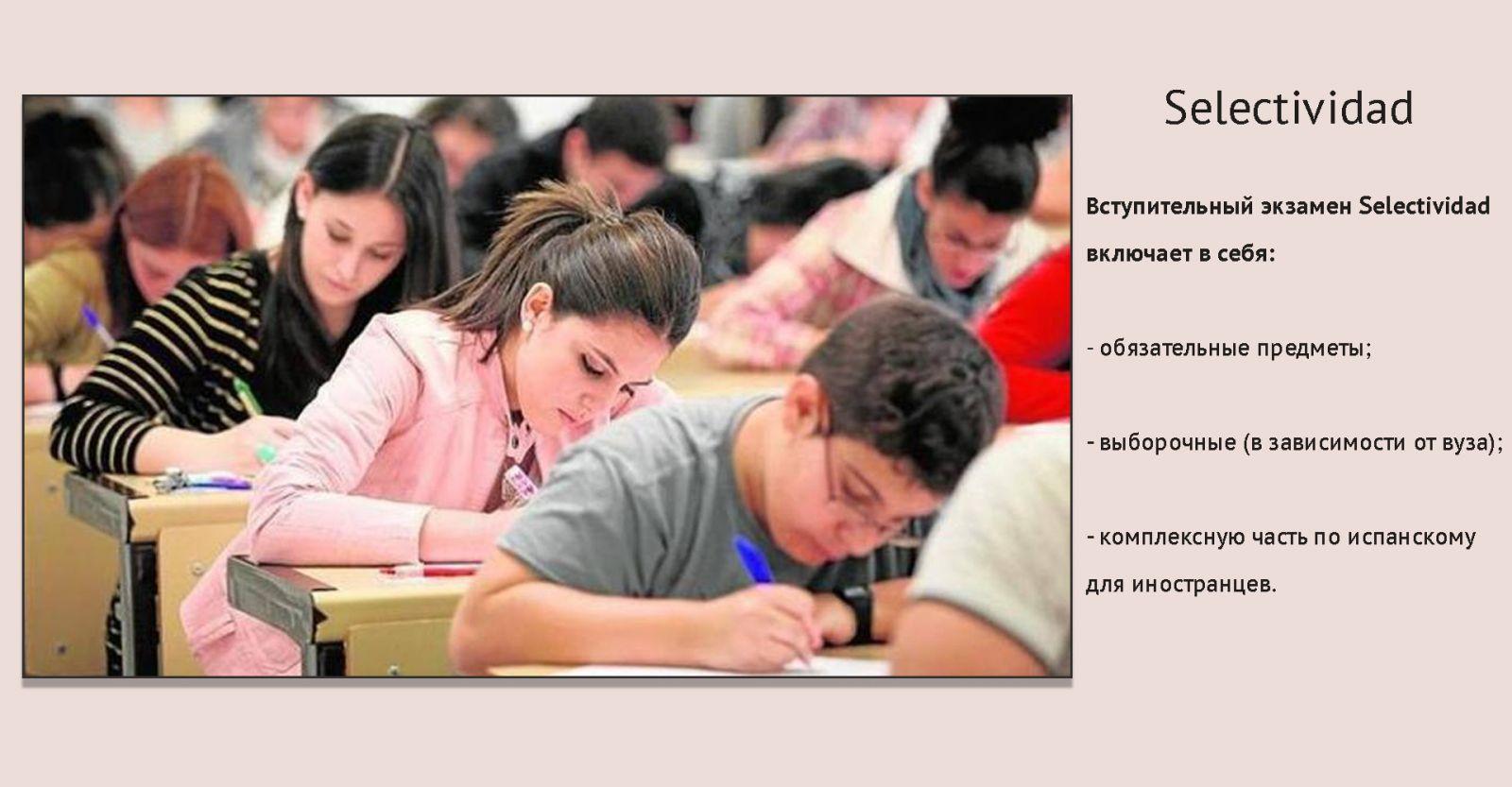 Из чего состоит экзамен для поступления в испанский вуз