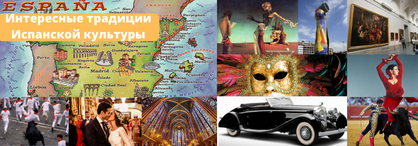 Презентация,культура Испании