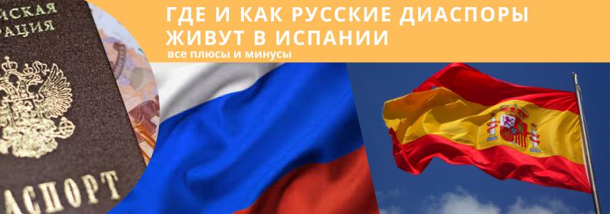 Русские диаспоры