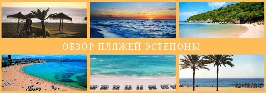 Обзор пляжей Эстепоны