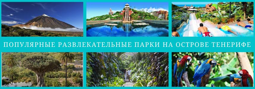 Развлекательные парки