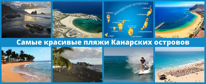 Канарские острова пляжи фото