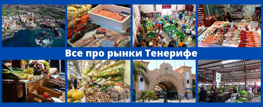 Рынок Тенерифе