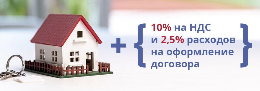 цена недвижимости