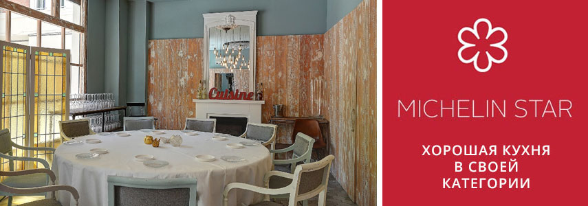 ресторан La Salita