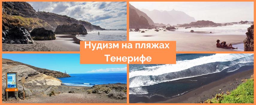 Нудистские пляжи Тенерифе