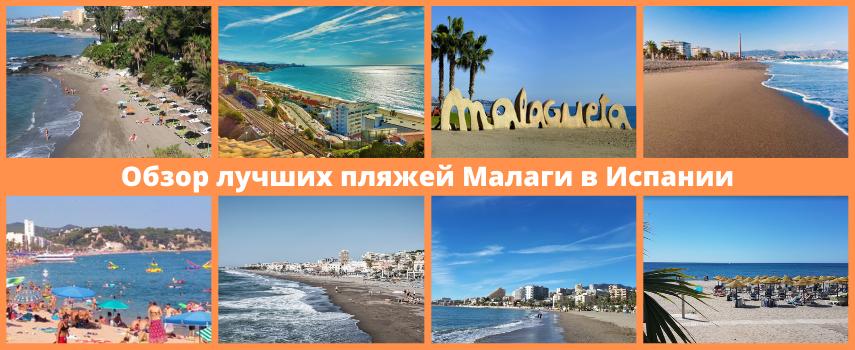 Обзор пляжей Малаги фото