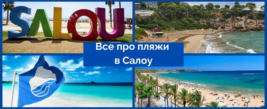 Обзор пляжей Салоу