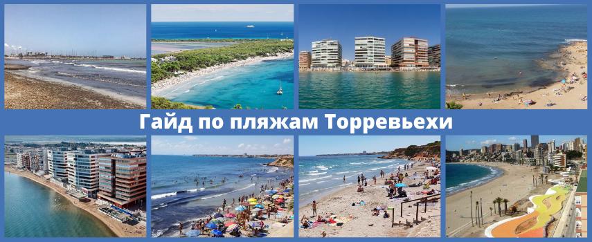 Обзор пляжей Торревьехи