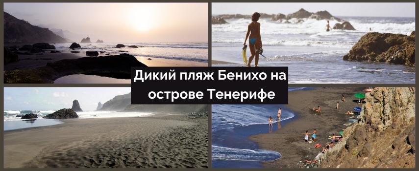 Пляж Бенихо на Тенерифе