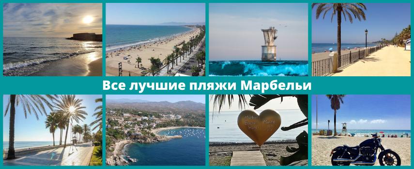 Лучшие пляжи Марбельи