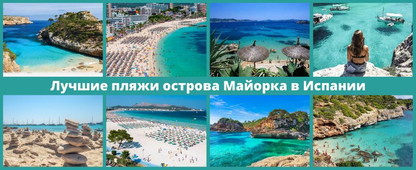 Лучшие пляжи острова Майорка в Испании