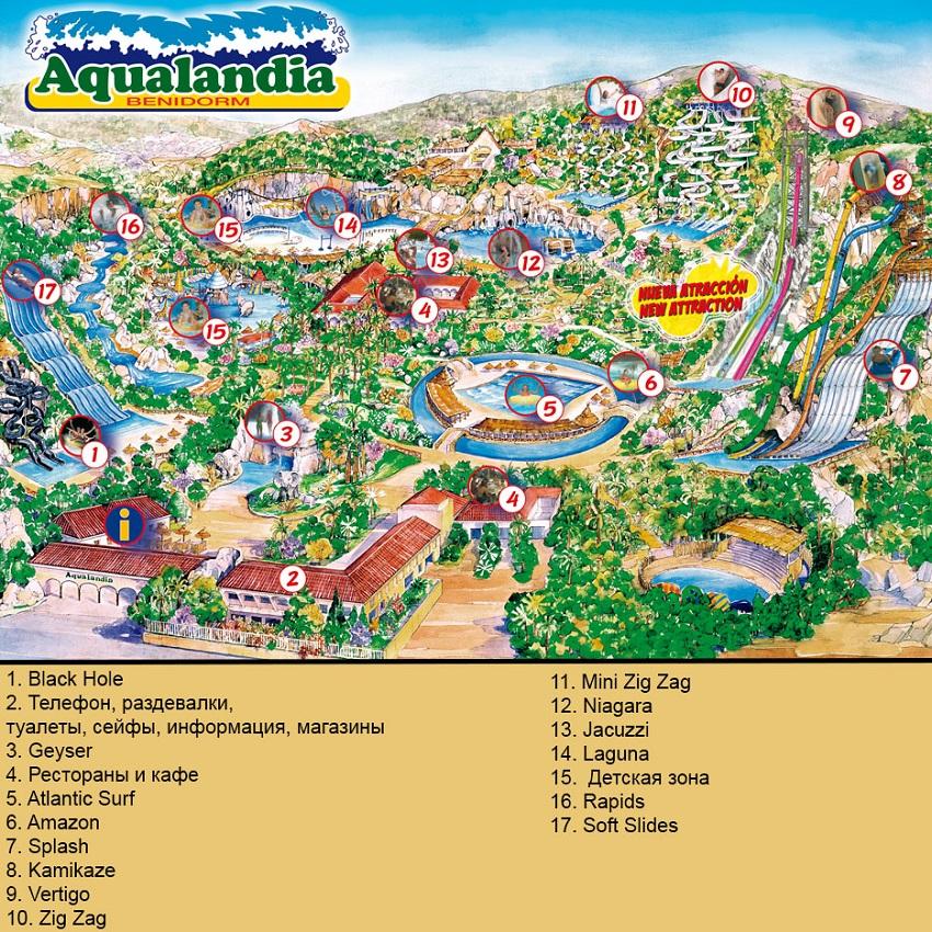 Карта парка Акваландия