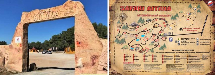 Сафари-парк «Айтана»