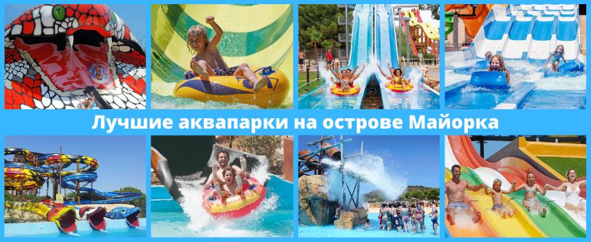 Аквапарки Майорки