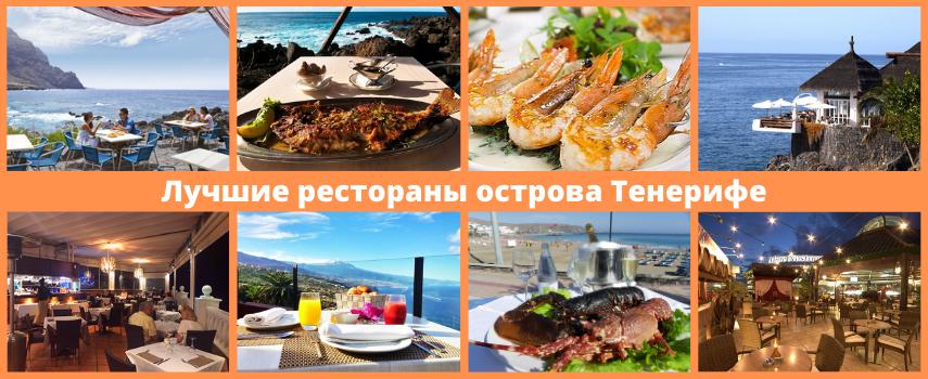 Лучшие рестораны острова Тенерифе