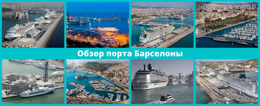 Обзор порта Барселоны