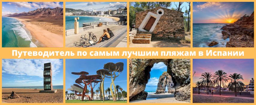 Путеводитель по самым лучшим пляжам в Испании