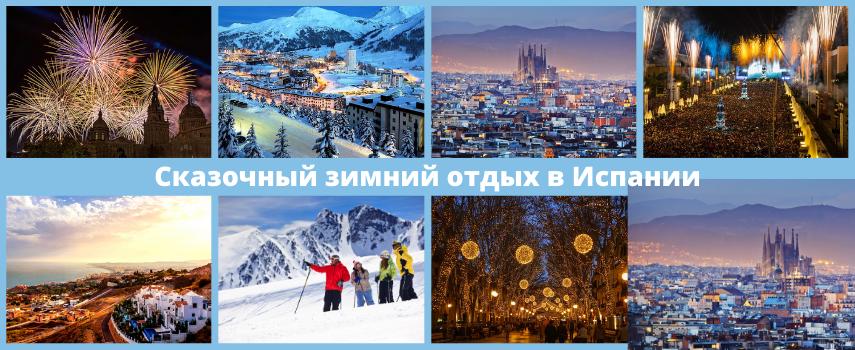 Что делать в Испании зимой