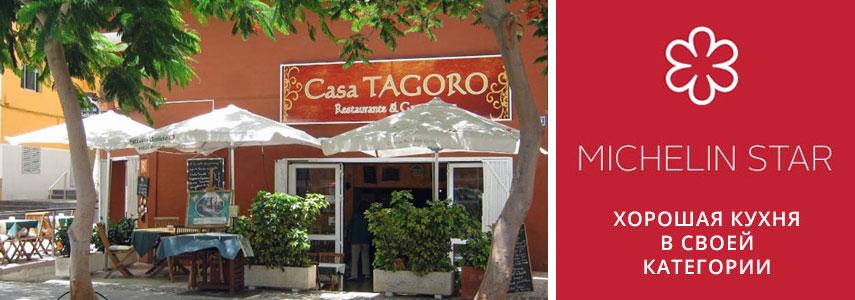 Ресторан Casa Tagoro