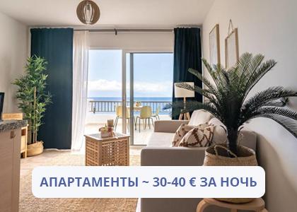 Стоимость апартаментов на Тенерифе 2020-2021