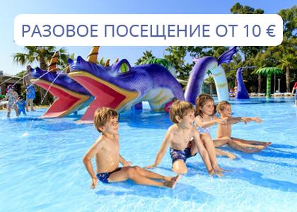 Стоимость посещения аквапарка ребенком