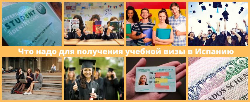 Что надо для получения учебной визы в Испанию