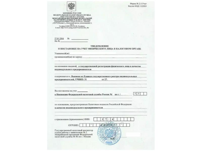 декларация о доходах, заверенная в налоговой инспекции