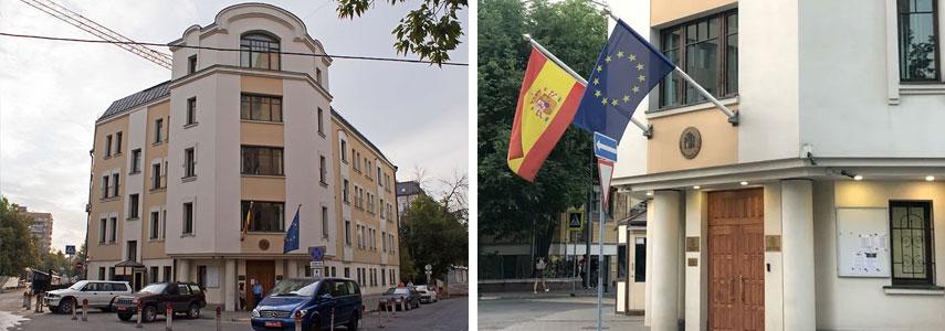 Консульство Испании в Москве