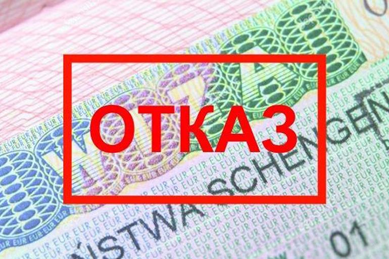Отказ в выдаче долгосрочной визы