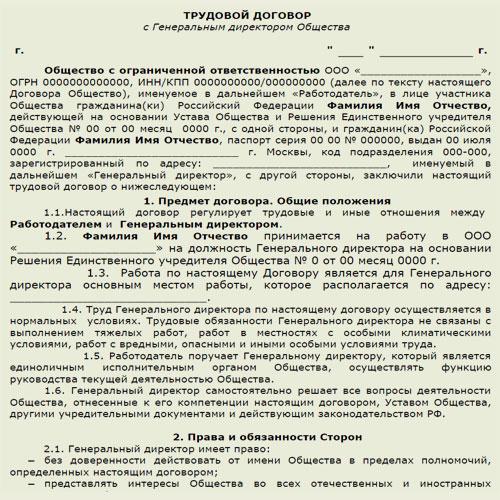 Копия трудового договора