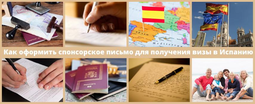 Спонсорское письмо для получения визы в Испанию