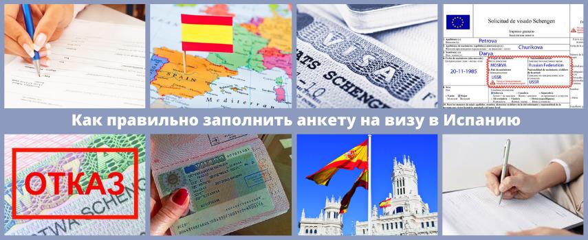 Как правильно заполнить анкету на визу в Испанию