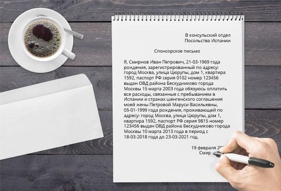 Образец спонсорского письма от организации