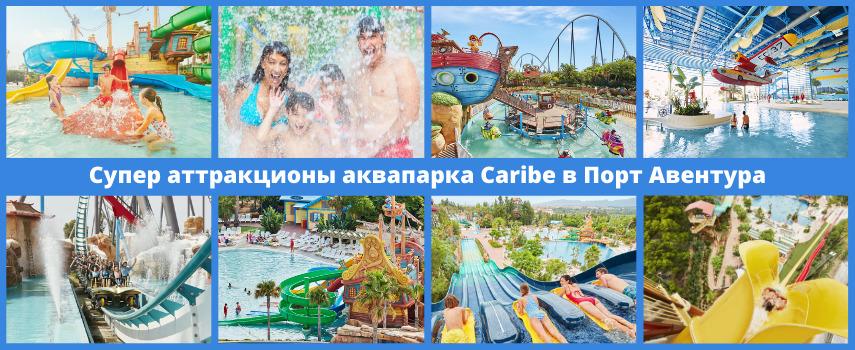 «Порт Авентура» - это тематический парк, расположенный в г. Салоу