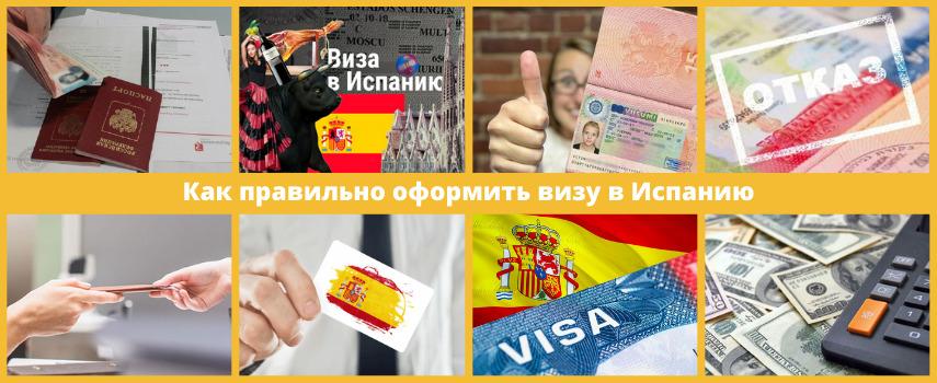 Как сделать визу в Испанию