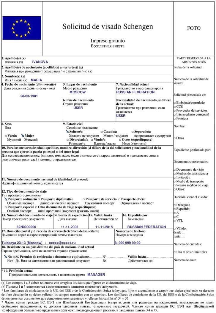 Образец заполнения анкеты на визу