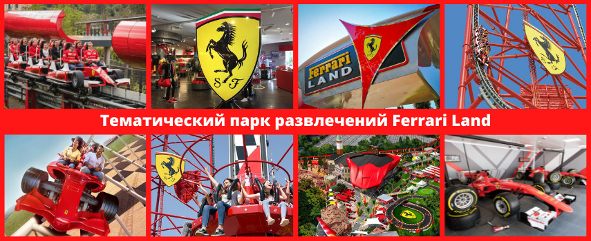 Парк развлечений Ferrari Land
