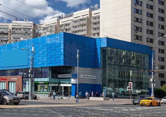 Визовый центр Москвы