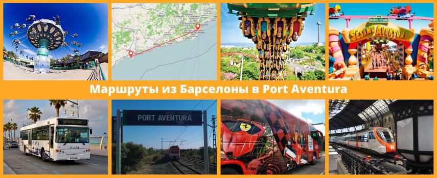 Порт Авентура маршруты